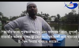 To best of our knowledge, Automatic fish feeder is first time available/use in Bangladesh.